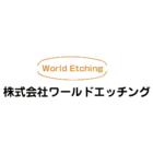 株式会社ワールドエッチング 企業イメージ