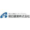 朝日鋼業株式会社 企業イメージ