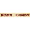 株式会社北川製作所 企業イメージ