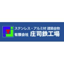 有限会社庄司鉄工場 企業イメージ