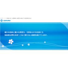 桜総業株式会社 企業イメージ