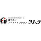 株式会社アート・インテリア タムラ 企業イメージ