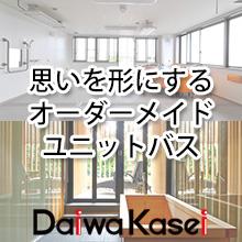 ダイワ化成株式会社 企業イメージ