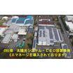 株式会社埼エネコーポレーション 企業イメージ