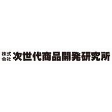 株式会社次世代商品開発研究所 企業イメージ