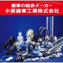 小原歯車工業株式会社 企業イメージ