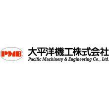 大平洋機工株式会社 企業イメージ