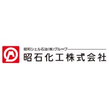 昭石化工株式会社 企業イメージ