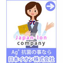 日本イオン株式会社 企業イメージ
