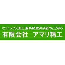 有限会社アマリ精工 企業イメージ