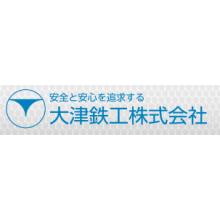 大津鉄工株式会社 企業イメージ