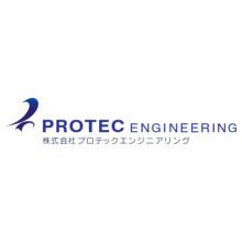 プロ テック エンジニアリング
