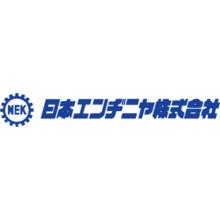 日本エンヂニヤ株式会社 企業イメージ