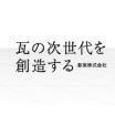 新東株式会社 企業イメージ
