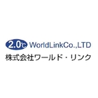 株式会社ワールド・リンク 企業イメージ
