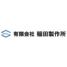 有限会社稲田製作所 企業イメージ