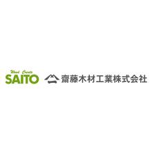 齋藤木材工業株式会社 企業イメージ