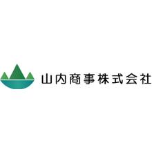 山内商事株式会社 企業イメージ