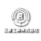 三倉工業株式会社 企業イメージ