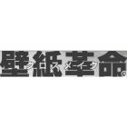 株式会社壁紙革命 企業イメージ