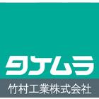 竹村工業株式会社 企業イメージ