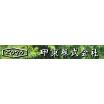 甲東株式会社 企業イメージ