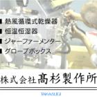 ipros_imageTAKASUGI.png