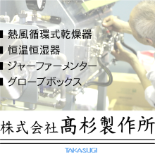 株式会社高杉製作所 企業イメージ