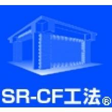 SR−CF工法研究会 企業イメージ