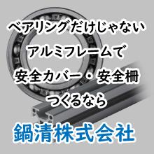鍋清株式会社 企業イメージ