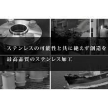 東洋ステンレス化工株式会社 企業イメージ