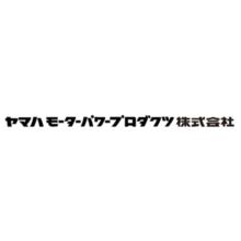 ヤマハモーターパワープロダクツ株式会社 企業イメージ