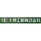 大原工業株式会社 企業イメージ