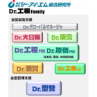 Dr工程Family概要2.png