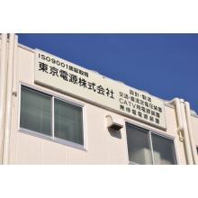 東京電源株式会社 企業イメージ