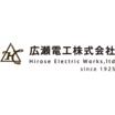 広瀬電工株式会社 企業イメージ