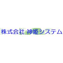 株式会社神姫システム 企業イメージ