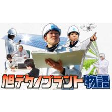 旭テクノプラント株式会社 企業イメージ