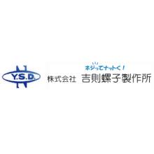 株式会社吉則螺子製作所 企業イメージ