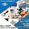 株式会社東興電機製作所 企業イメージ