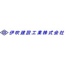 伊吹建設工業株式会社 企業イメージ
