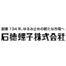 石徳螺子株式会社 企業イメージ