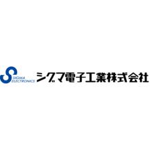 シグマ電子工業株式会社 企業イメージ