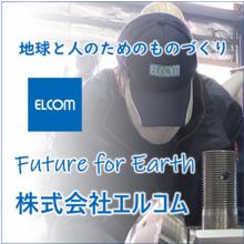 株式会社エルコム 企業イメージ