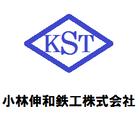小林伸和鉄工株式会社 企業イメージ