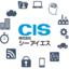 株式会社シーアイエス(CIS) 企業イメージ