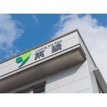 株式会社東陽 企業イメージ