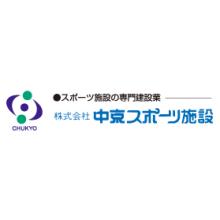 株式会社中京スポーツ施設 企業イメージ