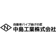 中島工業株式会社 企業イメージ