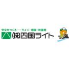 株式会社四国ライト 企業イメージ